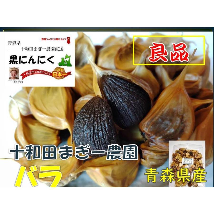 野菜ソムリエの甘い黒にんにく 送料無料 500g 波動熟成 (完売しました。)  maggysfarm-towada