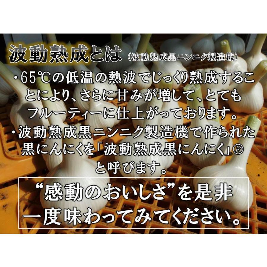 野菜ソムリエの甘い黒にんにく 送料無料 500g 波動熟成 (完売しました。)  maggysfarm-towada 02