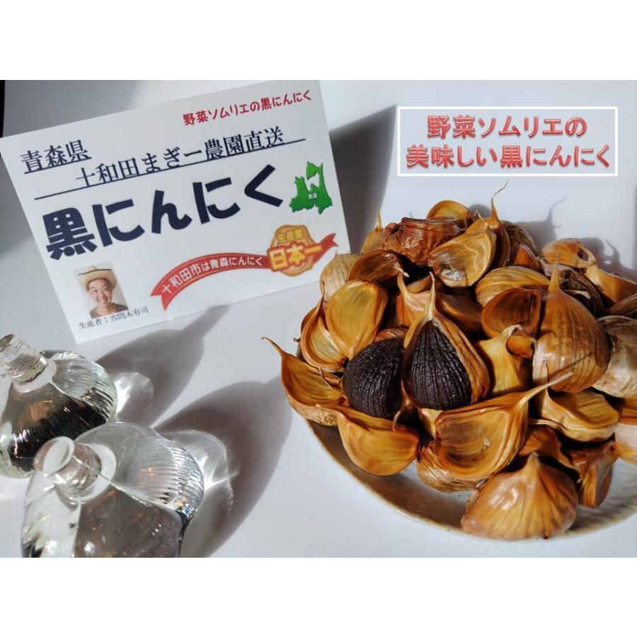 野菜ソムリエの甘い黒にんにく 送料無料 500g 波動熟成 (完売しました。)  maggysfarm-towada 15