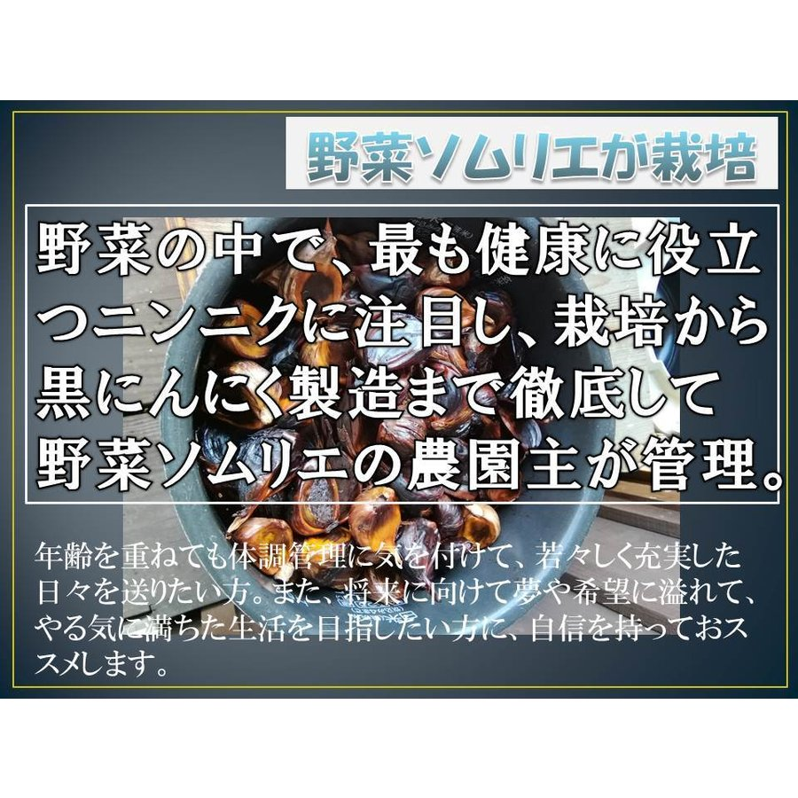 野菜ソムリエの甘い黒にんにく 送料無料 500g 波動熟成 (完売しました。)  maggysfarm-towada 03