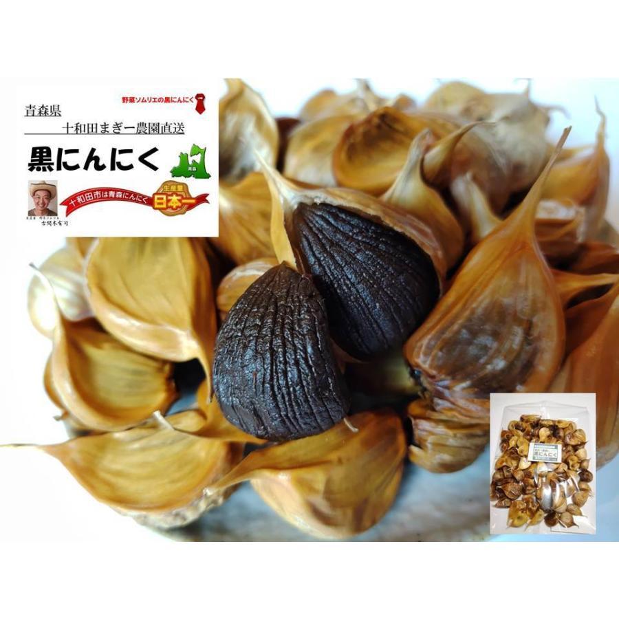 野菜ソムリエの甘い黒にんにく 送料無料 500g 波動熟成 (完売しました。)  maggysfarm-towada 04