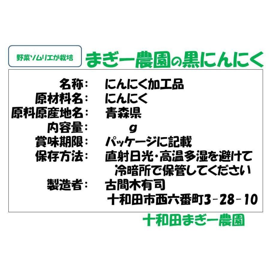 野菜ソムリエの甘い黒にんにく 送料無料 500g 波動熟成 (完売しました。)  maggysfarm-towada 05