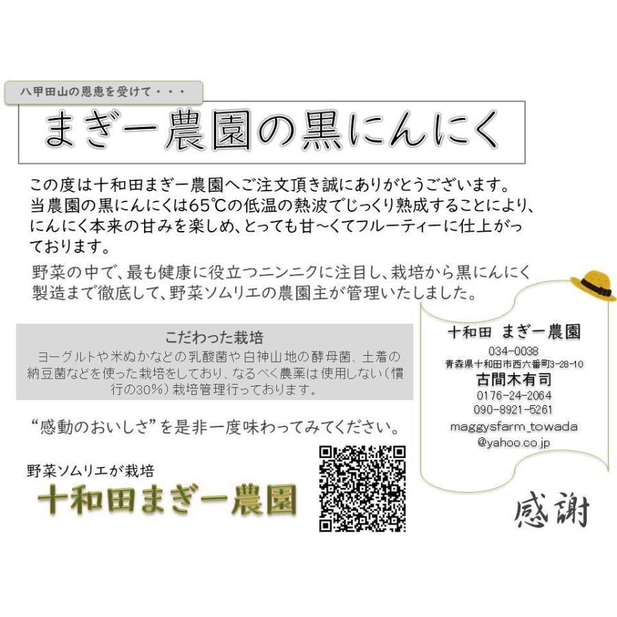 野菜ソムリエの甘い黒にんにく 送料無料 500g 波動熟成 (完売しました。)  maggysfarm-towada 09