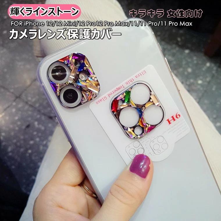 アイフォン iPhone12 Mini 12Pro 12proMax iPhone11 11pro 11ProMax 特価キャンペーン レンズカバー カメラ 全面保護 ガラスフィルム 硬度9H 保護フィルム 買取 キラキラ レンズ