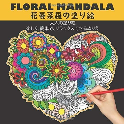 floral 激安セール Mandala 花曼荼羅の塗り絵 1着でも送料無料 大人の塗り絵 リラックスできるぬりえ: 楽しく 簡単で ストレス解消の自然のパターンと複雑な