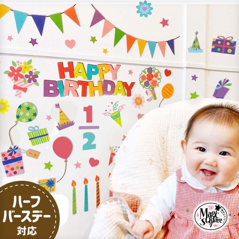 ウォールステッカー カラフルパーティー3枚組 SEAL限定商品 はがせる シール 壁紙 誕生日 2歳 パーティー 完売 飾り付け 1歳 ハーフバースデー お祝い