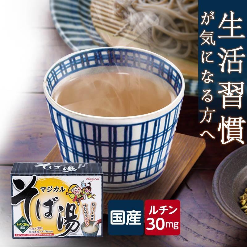 粉末スープ マジカル ランキングTOP5 そば湯 4.2g×30包 ルチン30mg強配合 無料