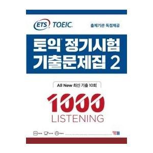 ETS TOEICの定期試験既出問題集2 1000 販売期間 限定のお得なタイムセール Listening リスニング ALL ペーパーバック ? 出題機関の独占提供 New最新既出10回 2019 贈り物
