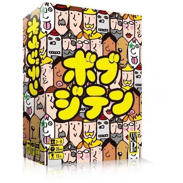 アウトレット ボブジテン カードゲーム ふるさと割 ボードゲーム