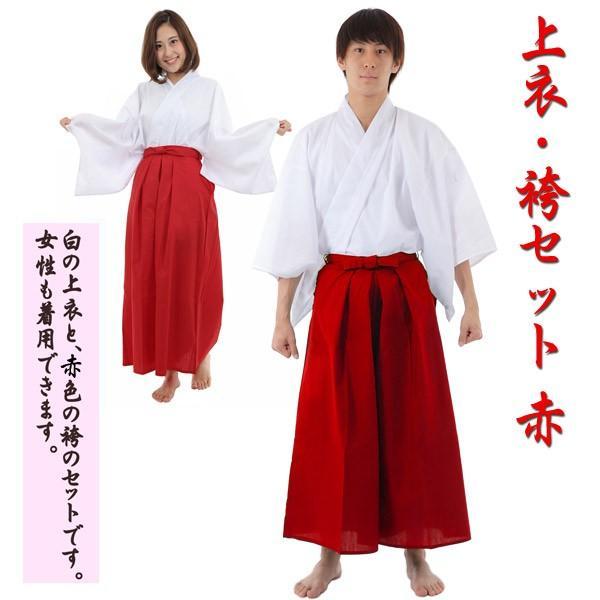 カラー袴 赤 上衣付き ホワイト×レッド 上下セット