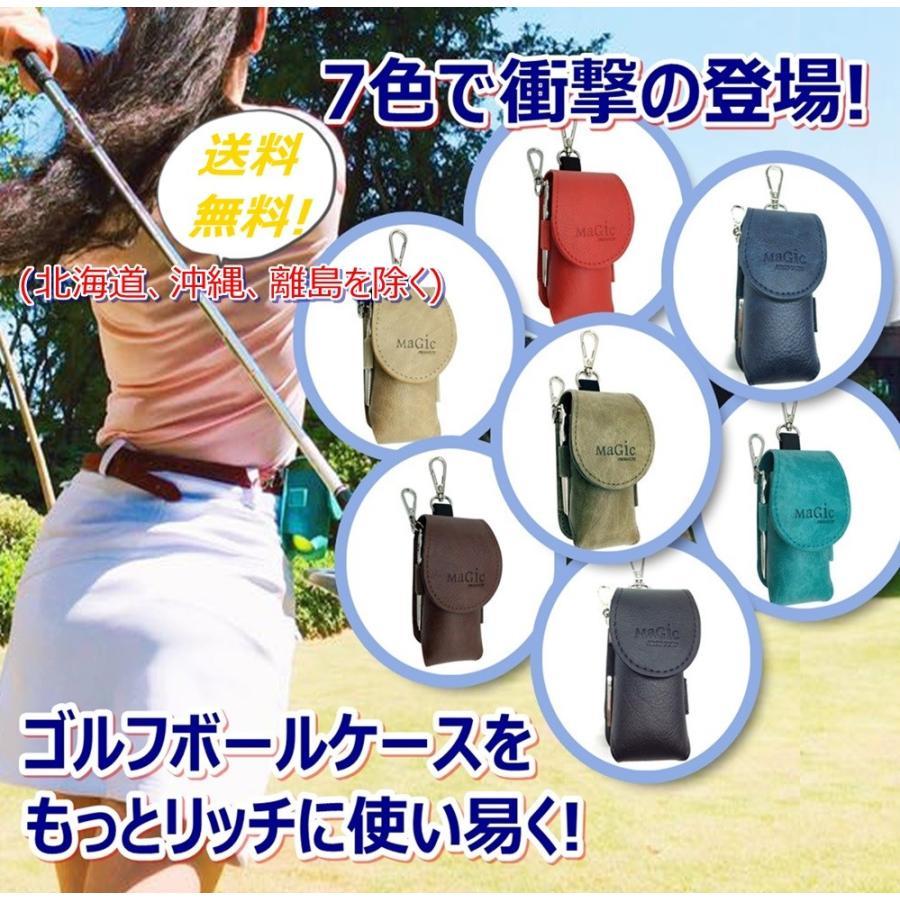 全7色選べるツヤ無しゴルフボールケース 限定特価 柔らか 本革風PU製 マーケット ゴルフボール2個入れ 本格グリーンフォーク付 太いゴルフティ格納 送料込