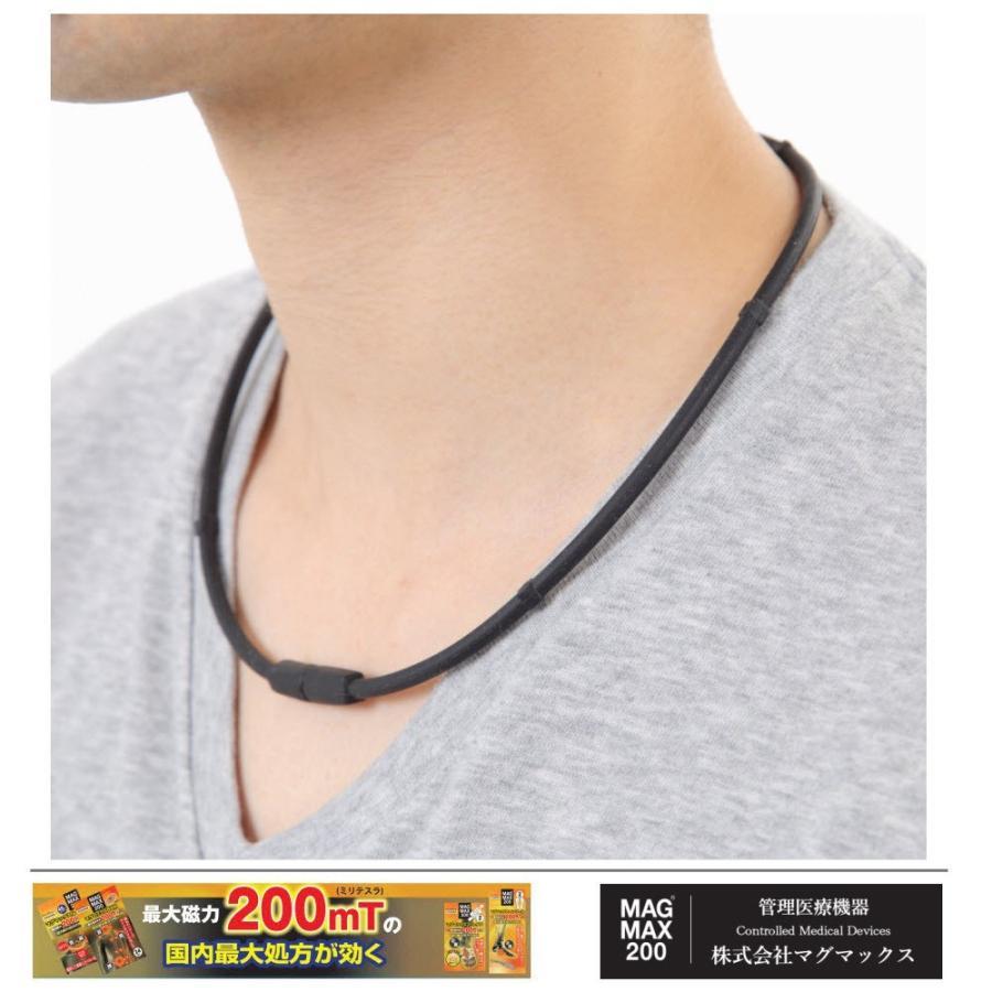 【送料無料】マグマックスループ 45cm 磁気ネックレス MAGMAX200 酷使して蓄積したつらい首・肩に つけるだけで血行改善 磁束密度200mT magmax 05