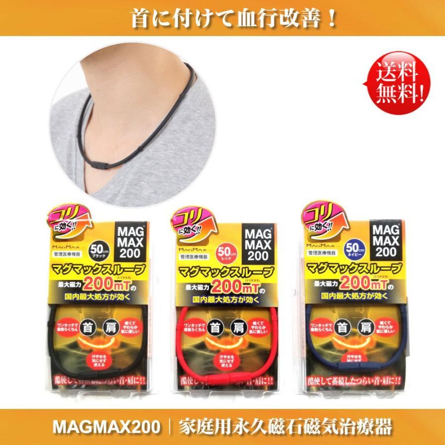 【送料無料】マグマックスループ 50cm 磁気ネックレス MAGMAX200 酷使して蓄積したつらい首・肩に つけるだけで血行改善 磁束密度200mT|magmax