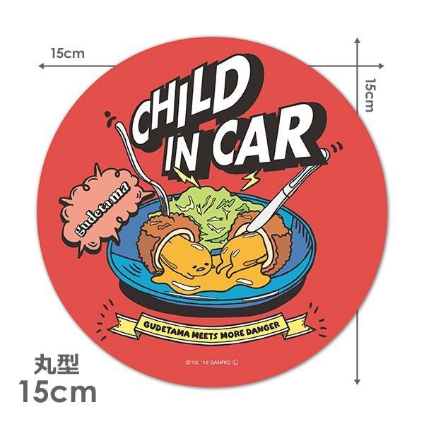 車ステッカー ぐでたま ブランド買うならブランドオフ 丸型15cm CHILD IN ゆうパケット対応210円〜 チャイルドインカー 直営ストア CAR 車マグネットステッカー