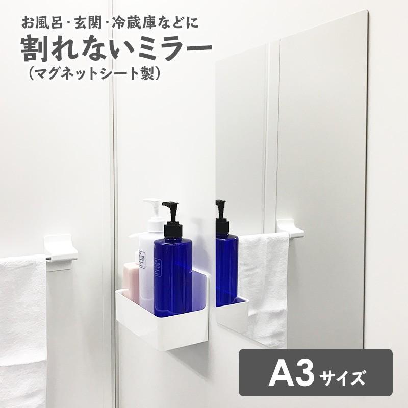 お風呂でも使える 割れないミラー マグネットシート製 割れない鏡 マグネットミラー お中元 特価品コーナー☆ 宅配便限定 A3サイズ