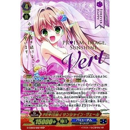 【新品・送料無料】カードファイト!! ヴァンガード/祝福の歌姫/PRISM-I サンシャイン・ヴェール/WSP/G-CB03/S02
