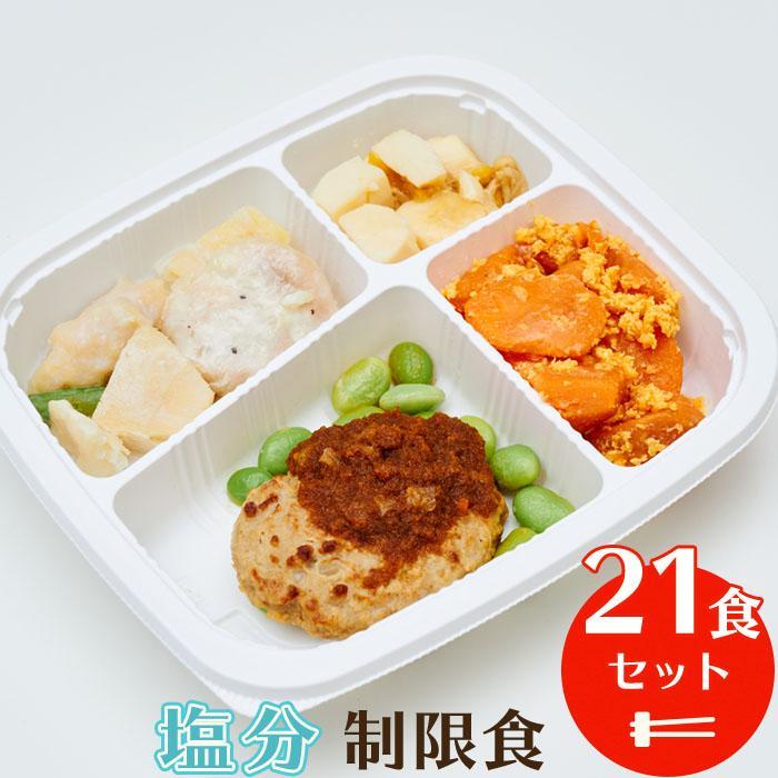 塩分制限食 21食セット まごころケア食 管理栄養士監修 冷凍弁当 宅配 弁当 セール ショップ レトルト 惣菜 おかず
