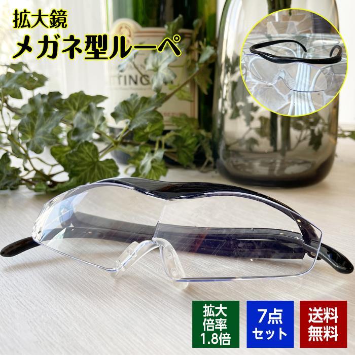 拡大鏡 ルーペ メガネ 7点セット 眼鏡 拡大倍率1.8倍 レンズ ブルーライトカット 秀逸 メーカー直送
