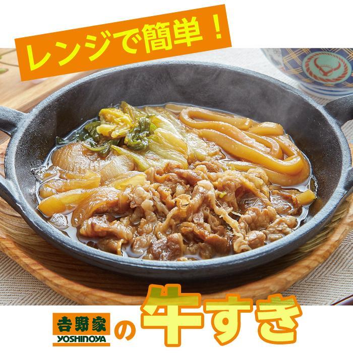 吉野家 牛すき 165g×10袋セット 冷凍 吉牛 レトルト|magokoro-eshop|02