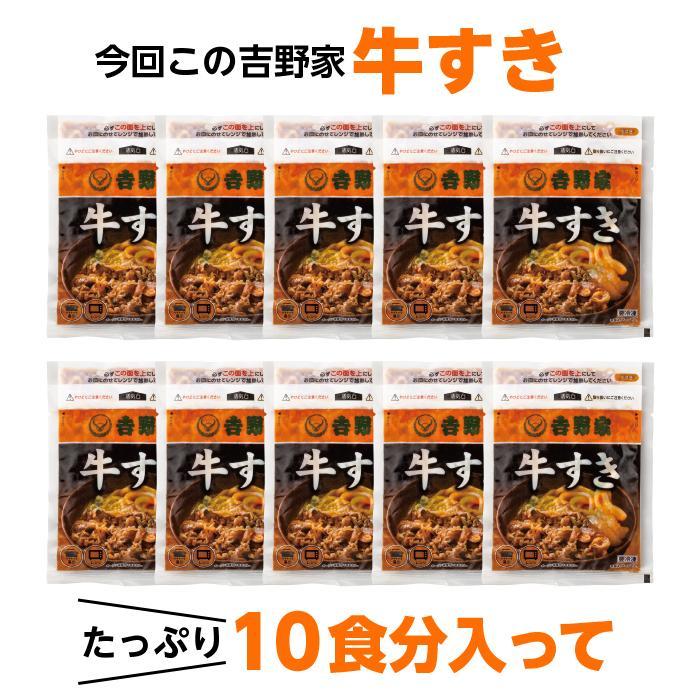 吉野家 牛すき 165g×10袋セット 冷凍 吉牛 レトルト|magokoro-eshop|04