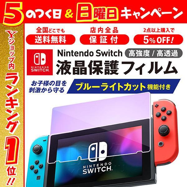 Nintendo Switch フィルム ガラスフィルム 店 ブルーライト 保護 ●手数料無料!! ガラス ニンテンドースイッチ カット