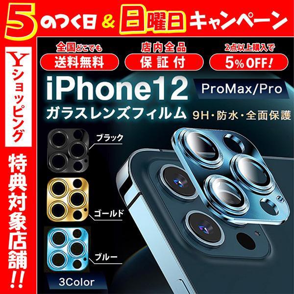 iPhone12 レンズ カバー 店舗 カメラ アルミニウム 合金 フィルム 12 5☆好評 mini Pro 保護 Max