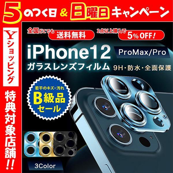 タイムセール iPhone12 カメラ カバー アルミニウム 合金 入手困難 レンズ 保護 mini Pro Max フィルム 12 B級品