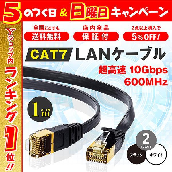LANケーブル CAT7 1m 10ギガビット ツメ折れ防止 カテゴリー7 ブランド品 ランケーブル 高速光通信 半額