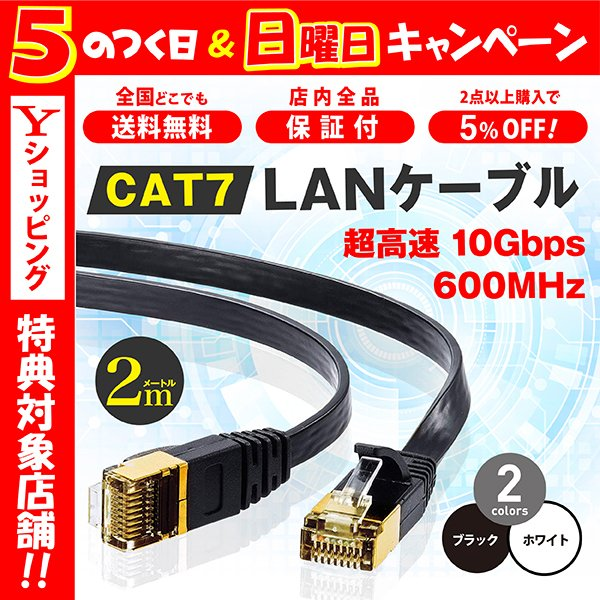 LANケーブル CAT7 2m フラット 10ギガビット 高速光通信 ツメ折れ防止 ランケーブル カテゴリー7|magokoro-store-v