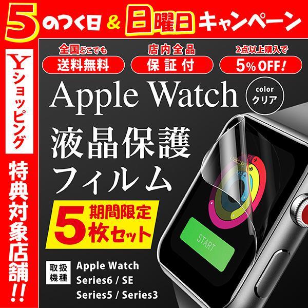 アップルウォッチ フィルム お得クーポン発行中 5枚セット Apple Watch Series 超激安 6 5 3 mm SE 40 44 42 38