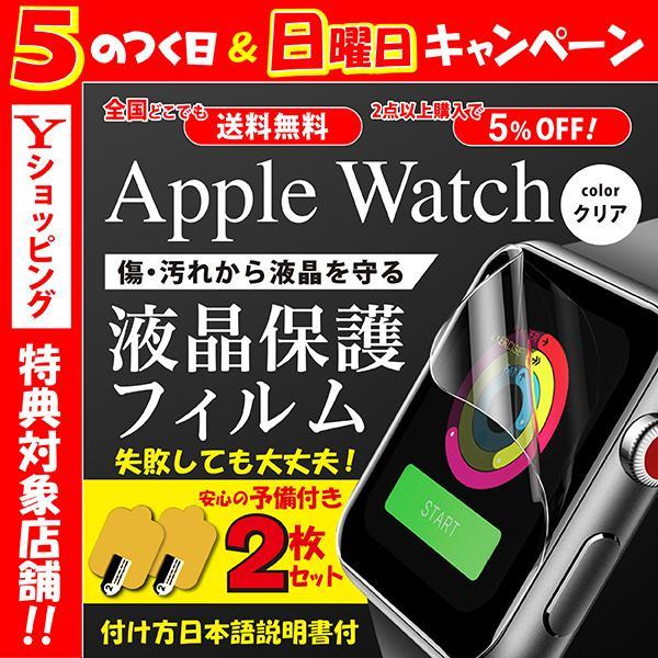 アップルウォッチ フィルム 2枚セット Apple Watch Series 6 5 SE mm 42 日本 3 38 40 44 海外限定