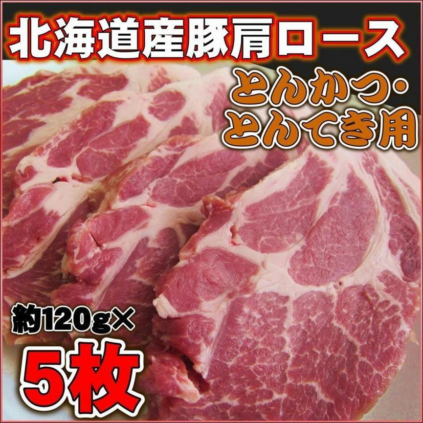 豚肩ロースとんかつ用5枚セット 最安値 北海道産 限定価格セール 1枚120 g前後 とんてき トンカツ ポークソテー