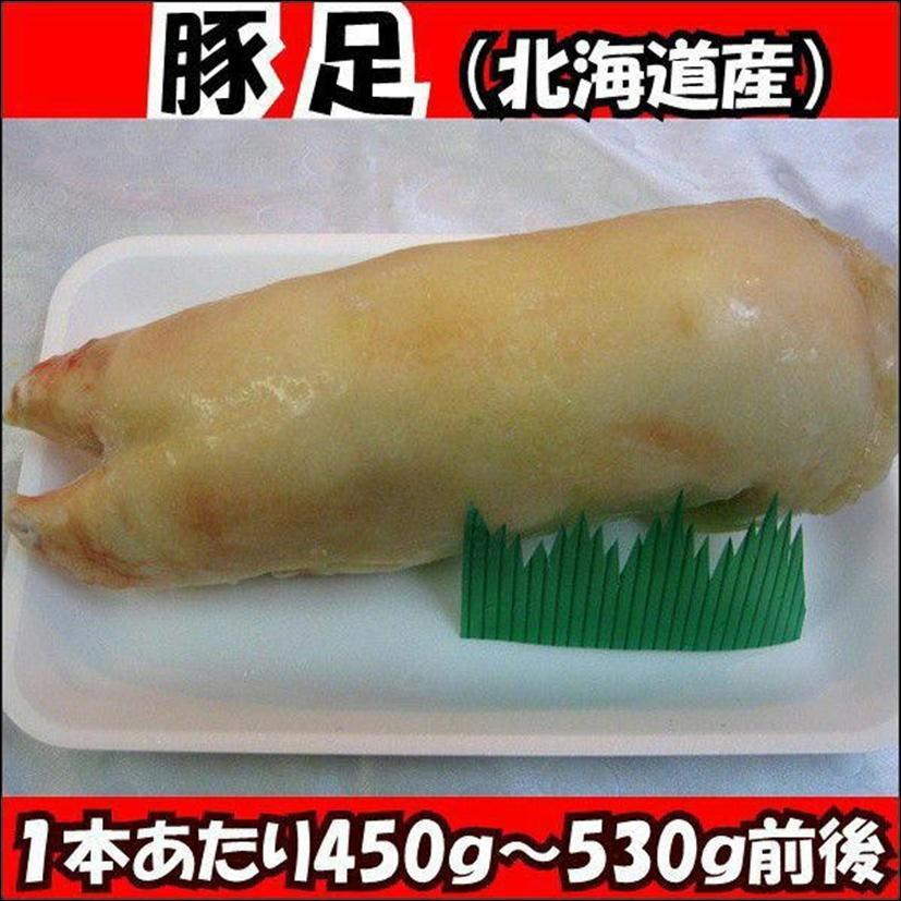 豚足 北海道産 1本 冷凍 未調理品 とんそく トンソク 並行輸入品 テビチ コラーゲンたっぷり 新品未使用正規品