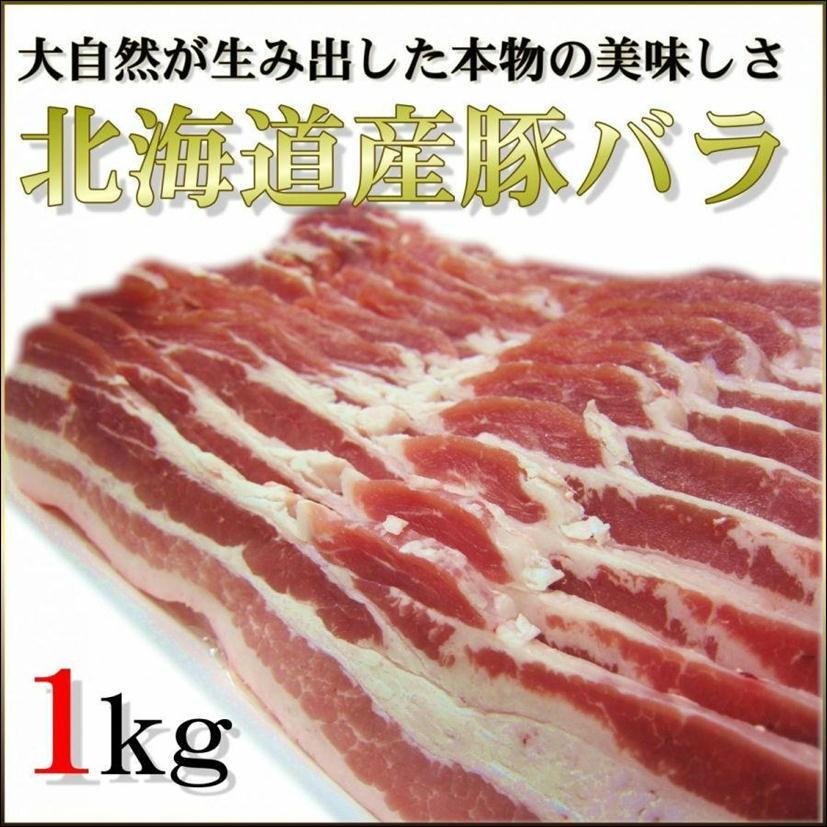 豚バラ 北海道産 1kg 三枚肉 角煮 豚丼 豚肉ギフトに 2020モデル 厚さ5種類から選べます メーカー公式