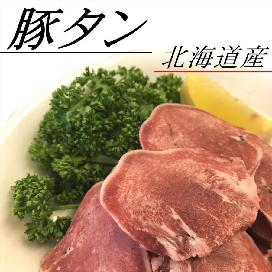 格安店 豚タン 北海道産 500g 焼肉 豚舌 BBQ たん 出群