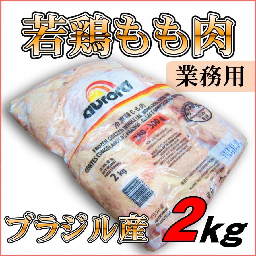 鶏もも肉 2kgパック ブラジル産 親子丼 からあげ チキンカツ 煮物 使い方は工夫次第|magokoromeat