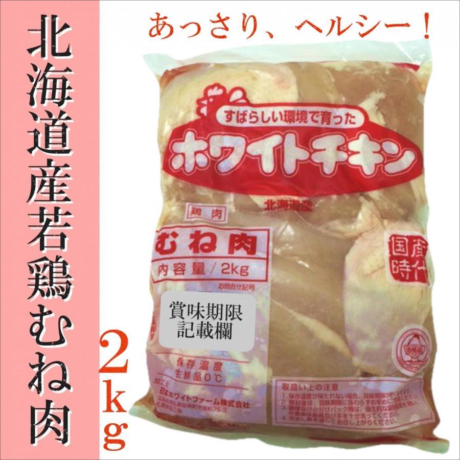 鶏むね 卸売り 北海道産 2kgパック 業務用 さっぱりチキンカツ ヘルシーチキン 業界No.1 からあげに 棒棒鶏