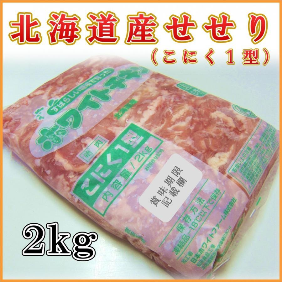 せせり 北海道産 2kgパック 業務用 こにく セセリ 焼肉 焼き鳥 ネック BBQ magokoromeat