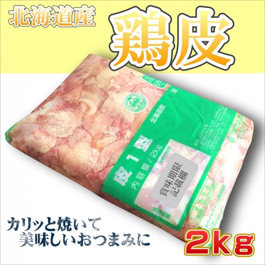 鶏皮 北海道産 2kgパック 業務用 焼き鳥 やきとり かわ 焼肉 BBQ magokoromeat