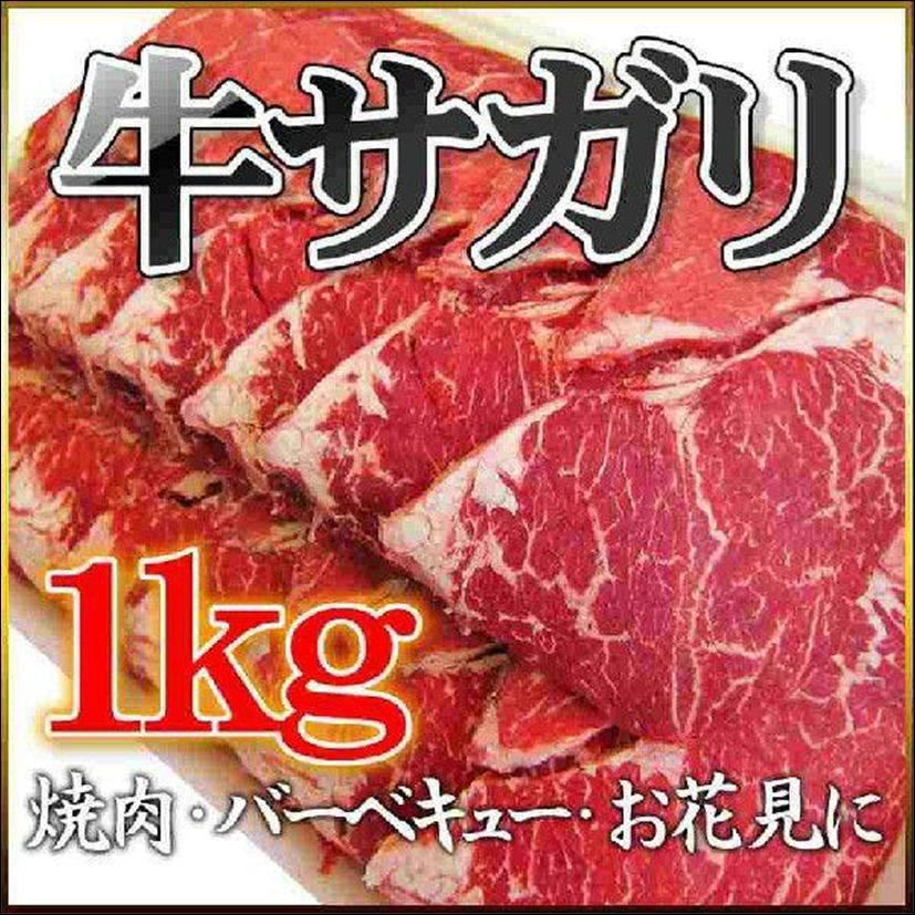 牛サガリ 1kg アメリカ産 永遠の定番モデル 超人気 専門店 業務用 さがり やわらかジューシー 横隔膜 焼肉 BBQ