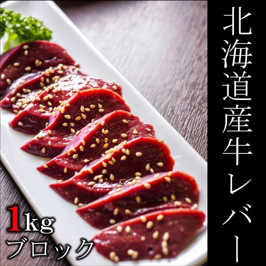 牛レバー 北海道産 合計約1kg 冷凍 肝臓 業務用 ※加熱用 必ず加熱して下さい 豊富な栄養素|magokoromeat