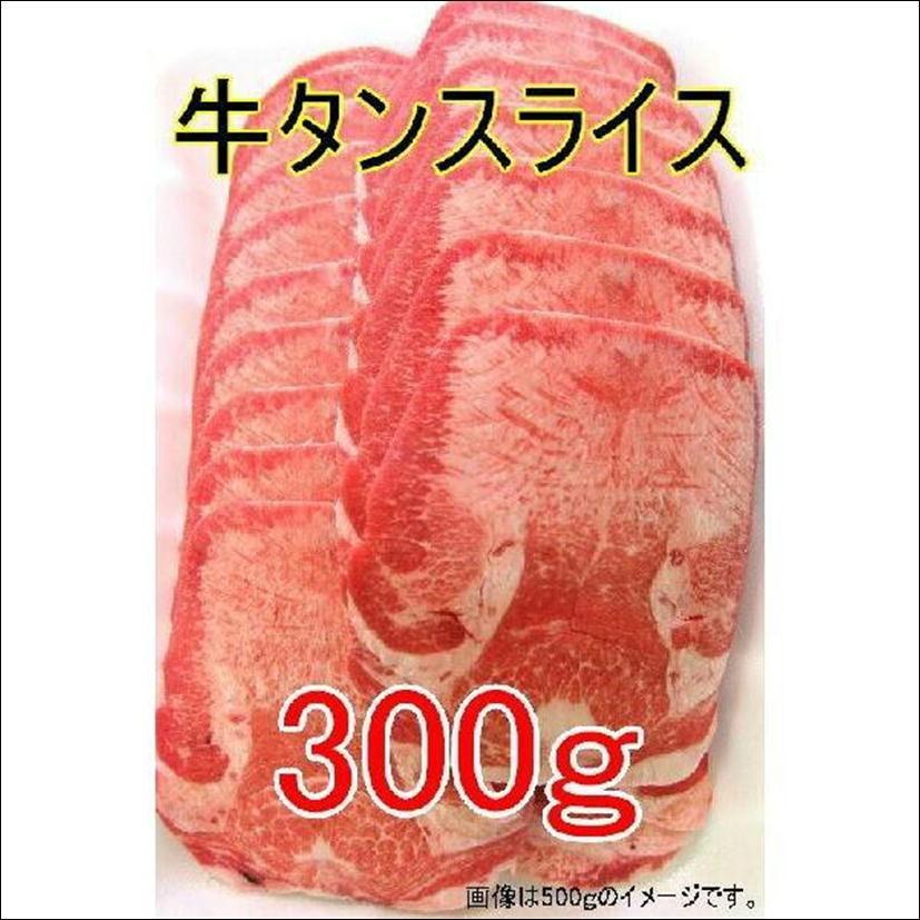 牛タン 300g アメリカ産 スライス 焼肉 焼き肉 バーベキュー BBQ タンシチュー|magokoromeat