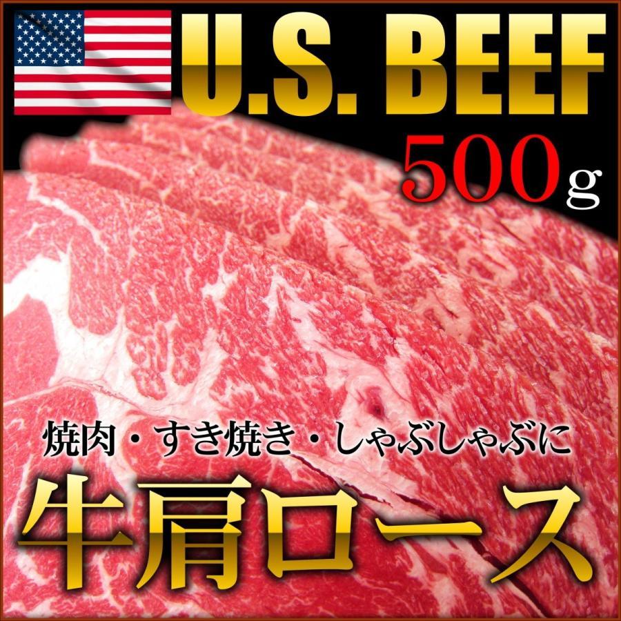 すき焼き 牛肩ロース アメリカ産 500g 厚さ選べる BBQ 牛すきやき 牛しゃぶ チンジャオロース|magokoromeat
