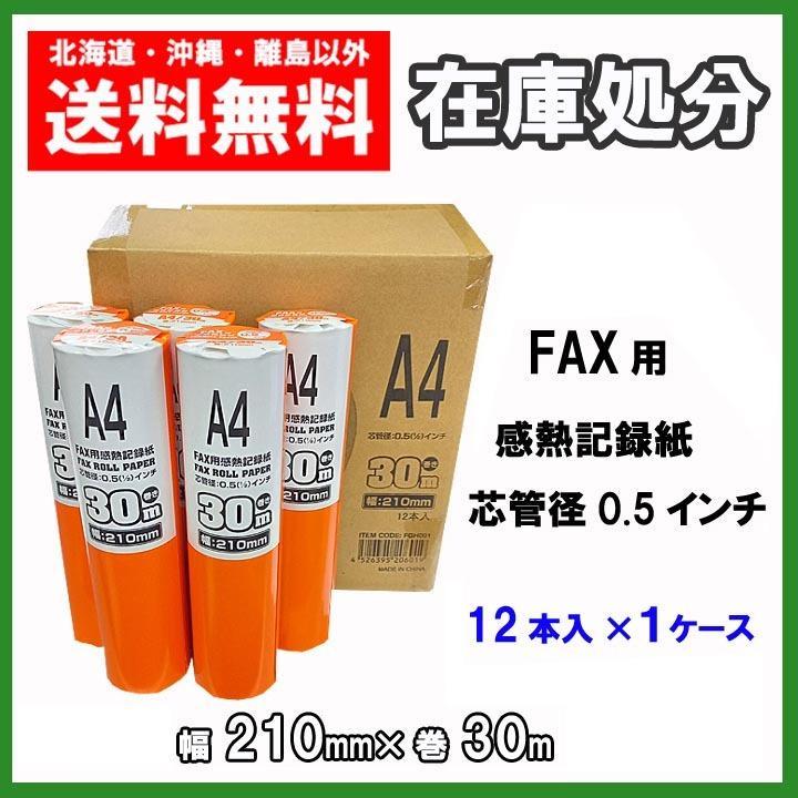 在庫処分 Seasonal Wrap入荷 A4 FAX用感熱記録紙 日本 30m巻×12本 送料無料 FAXロール紙 1ケース a4