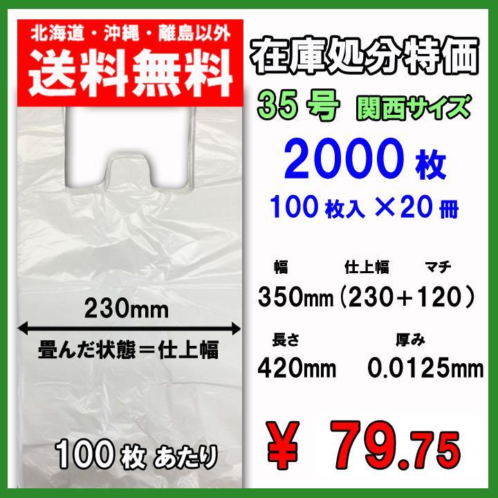 在庫処分特価 レジ袋35号 関西サイズ スピード対応 全国送料無料 爆売り マチ付 乳白半透明 U-35L 100枚×20パック ゴミ袋 送料無料