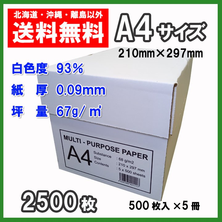 コピー用紙 A4 2500枚 500枚×5冊 APP 高白色 用紙 お買得 送料無料 93% 印刷 1ケース a4 注目ブランド