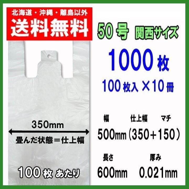 在庫処分特価 超激得SALE レジ袋50号 関西サイズ マチ付 乳白半透明 ブロック付 送料無料 100枚×10パック お金を節約 ゴミ袋 JU50BW 吊り下げタイプ