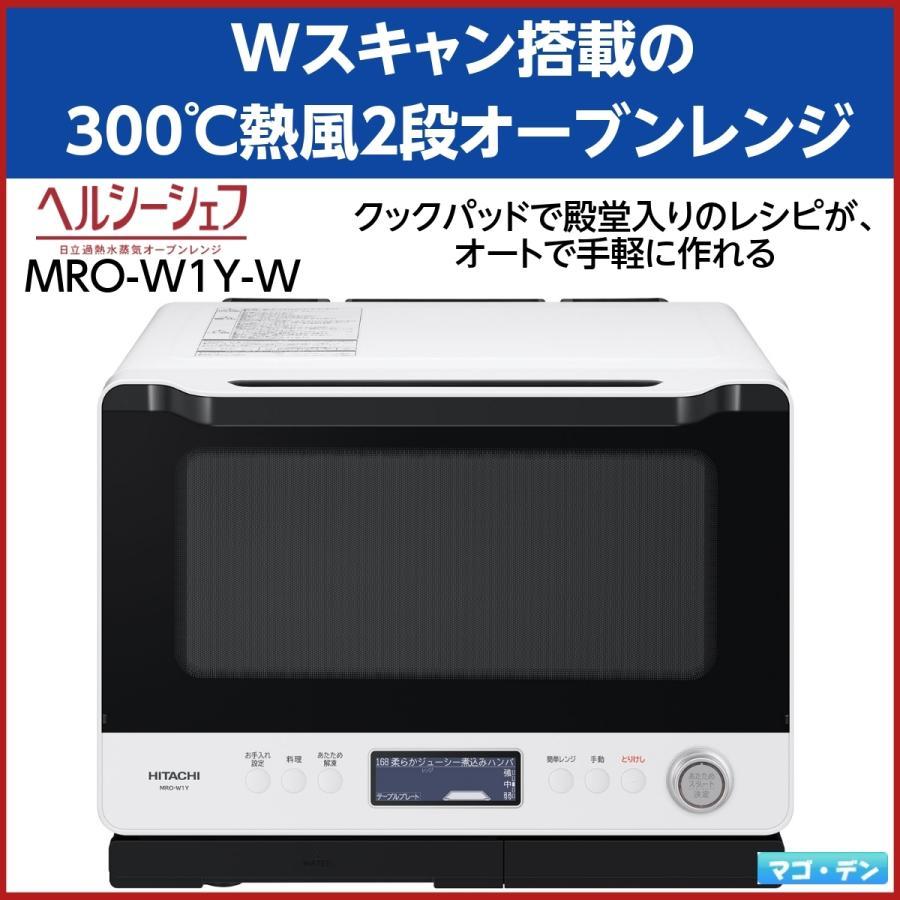日立 MRO-W1Y-W フロストホワイト ヘルシーシェフ 過熱水蒸気オーブンレンジ 新品 MROW1Y コンベクションオーブン