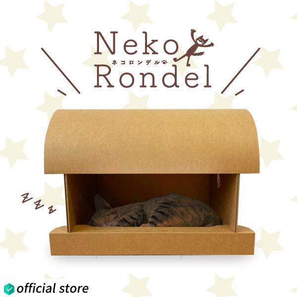 国産強化ダンボール猫ハウス 年間定番 NekoRondel ネコロンデル 猫用ハウス ペットハウス ネコハウス 小屋 ねこハウス お中元