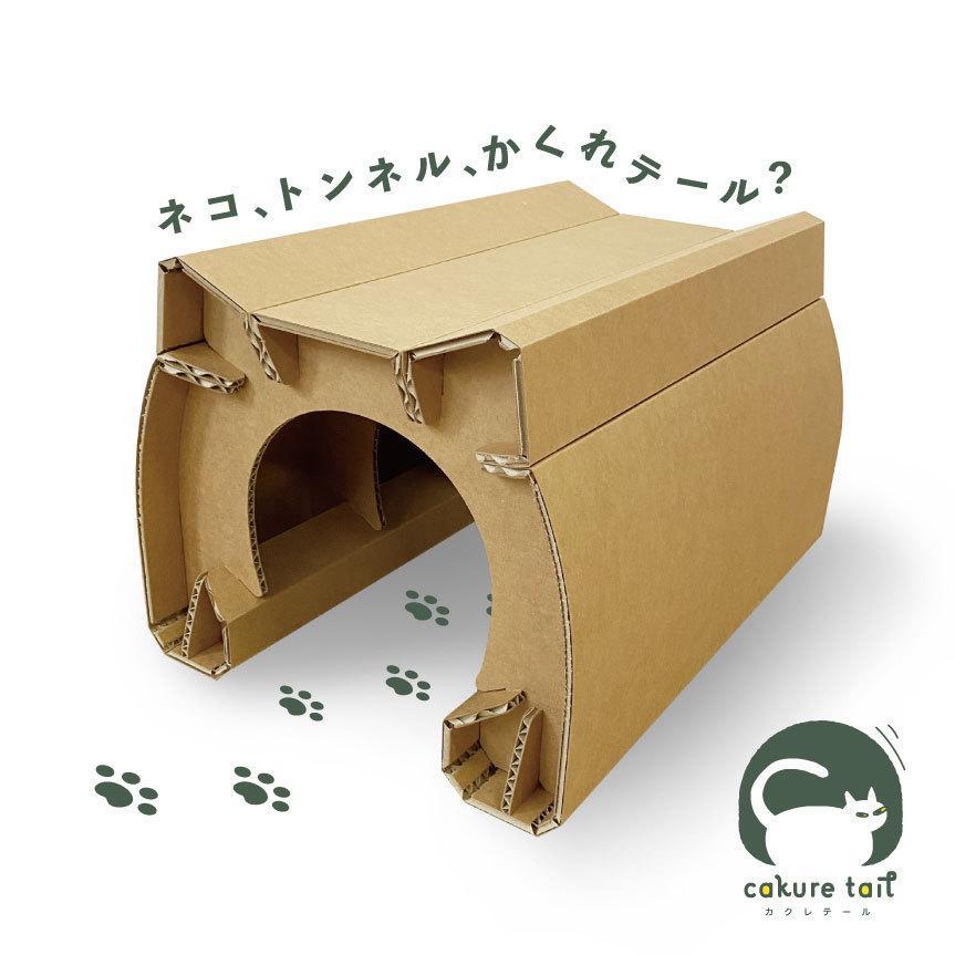 猫型トンネルベッド キャンペーンもお見逃しなく cakure tail カクレテール 強化ダンボール猫ハウス 最安値に挑戦 ねこハウス ペットハウス 猫用ベッド ねこ用トンネル 猫トンネル
